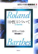 ロラン・バルト講義集成(2(1977-1978年度))