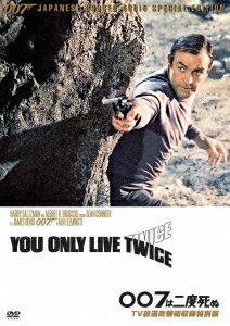 007は二度死ぬ TV放送吹替初収録特別版