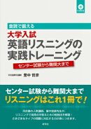 音読で鍛える大学入試英語リスニングの実践トレーニング