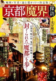 京都「魔界」探訪 地図と写真で辿る(裏)ガイドの決定版 (TJ MOOK) [ 花房観音 ]