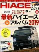 TOYOTA new HIACE fan(vol.43)