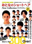 おとなのショートヘアNew Collection