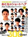おとなのショートヘアNew Collection 理想の髪型が必ず見つかるおとなの最新ヘアカタログ (MSムック)