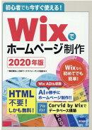 初心者でも今すぐ使える!Wixでホームページ制作(2020年版)