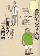 金持ち父さんの投資ガイド(入門編)