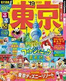 るるぶ東京('19)