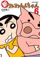 新クレヨンしんちゃん(6)