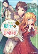 『王の菜園』の騎士と、『野菜』のお嬢様 2