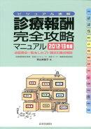 診療報酬・完全攻略マニュアル(2012-13年版)