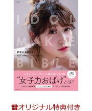 【予約】【楽天ブックス限定特典付】NMB48 吉田朱里ビューティーフォトブック IDOL MAKE BIBLE@アカリン