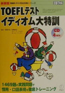 TOEFLテストイディオム大特訓(新装版)