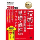 技術士第一次試験問題集基礎・適性科目パーフェクト(2020年版) (EXAMPRESS 技術士教科書)