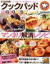 クックパッドmagazine!(Vol.14) マンネリ解消レシピ (TJ MOOK)