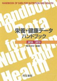栄養・健康データハンドブック 2018/2019 [ 藤澤良知 ]