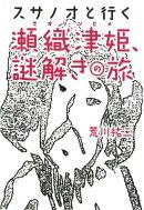 スサノオと行く瀬尾律姫、謎解きの旅