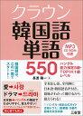 クラウン 韓国語単語550 [ 長渡 陽一 ]