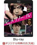【楽天ブックス限定先着特典】ヒメアノ〜ル(特製ヒメトカゲステッカー)【Blu-ray】