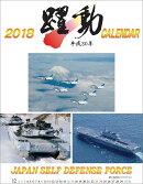 【壁掛】陸・海・空 自衛隊 躍動(2018カレンダー)