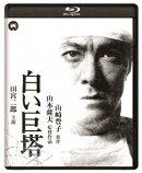 白い巨塔 修復版【Blu-ray】