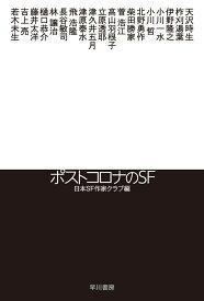 ポストコロナのSF (ハヤカワ文庫JA) [ 日本SF作家クラブ ]