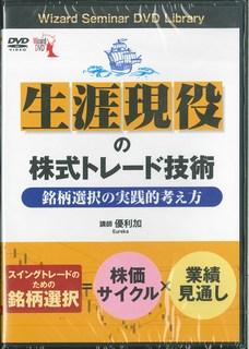 DVD>生涯現役の株式トレード技術銘柄選択の実践的考え方 [Wizard Seminar DVD Library] (<DVD>) [ 優利加 ]