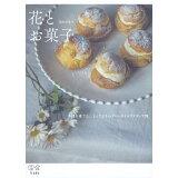 花とお菓子 (料理の本棚)