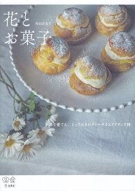 花とお菓子