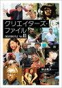 クリエイターズ・ファイル(vol.01) [ 秋山竜次 ]