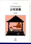 子どものための少年詩集(2009)