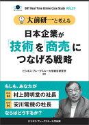 "【POD】大前研一と考える""日本企業が「技術」を「商売」につなげる戦略""【大前研一のケーススタディVol.27】"
