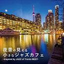 夜景の見える小さなジャズカフェ -inspired by JAZZ of Tronto BEST- [ (V.A.) ]