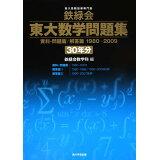 鉄緑会東大数学問題集(30年分(1980-2009))