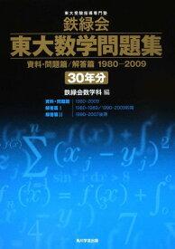 鉄緑会東大数学問題集(30年分(1980-2009)) [ 鉄緑会数学科 ]