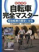 Q&A式自転車完全マスター(3)