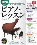 DVD一番やさしいすぐに弾けるピアノ・レッスン