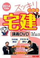 DVD>スッキリわかる宅建講義DVD(2014年度版)