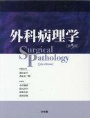 外科病理学第5版