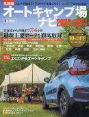 オートキャンプ場ナビ(2020-2021)