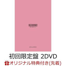 【楽天ブックス限定先着特典】THE ALBUM -JP Ver.-(SPECIAL EDITION 初回限定盤 CD+2DVD)(オリジナルクリアファイル(A4サイズ)) [ BLACKPINK ]