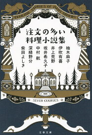 注文の多い料理小説集 (文春文庫) [ 柚木 麻子 ]