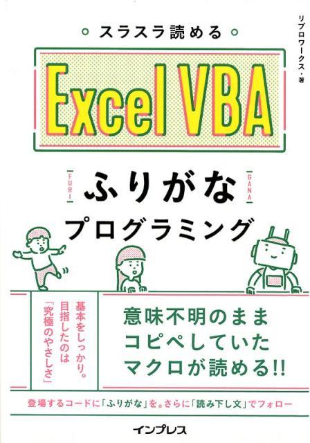 スラスラ読めるExcel VBAふりがなプログラミング [ リブロワークス ]