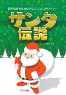 混声合唱のためのクリスマスソングメドレー サンタ伝説 (2481)