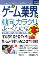 最新ゲーム業界の動向とカラクリがよ〜くわかる本第2版