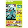 手作りステッカー/自動車・自転車専用/A4/ホワイト