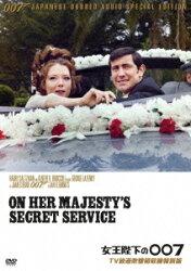 女王陛下の007 TV放送吹替初収録特別版