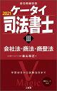 ケータイ司法書士3 2021 会社法・商法・商登法 [ 森山 和正 ]