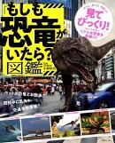 「もしも恐竜がいたら?」図鑑