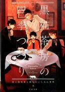 黒猫茶房の四季つづり(2)