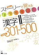 ストーリーで覚える漢字2 301〜500(英語・韓国語・ポルトガル語・ス)