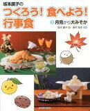 坂本廣子のつくろう!食べよう!行事食(3)